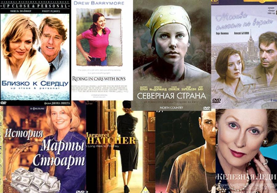 Фильмы о сильных женщинах
